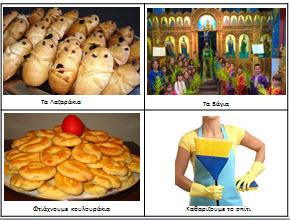 Δραστηριότητες και υλικό για το Πάσχα - Νηπιαγωγείο