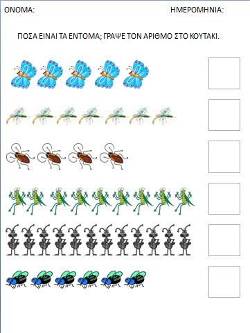 Φυλλα εργασίας-έντομα για το νηπιαγωγειο