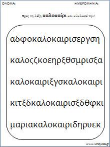 fylla-ergasias-kalokairi2