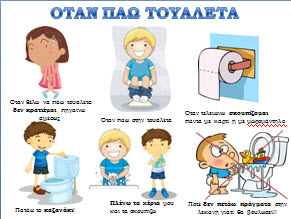simple instructions for toddlers