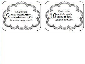 Κάρτες με ποιηματάκια για τους αριθμούς για το νηπιαγωγείο