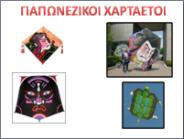xartaetoi3