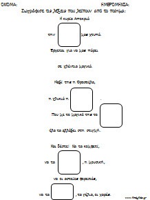 Φύλλα εργασίας βασισμένα στα ποίηματα της Σάσας Καραγιαννίδου Πέννα για τις απόκριες