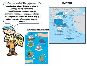 Εποπτικό υλικό με θέμα τους χάρτες για το νηπιαγωγείο